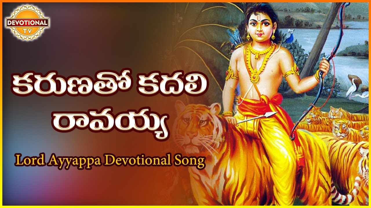 Lord Ayyappa Telugu Devotional Songs | Karunatho Kadili