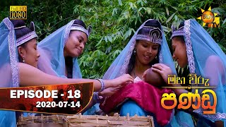 Maha Viru Pandu   Episode 18   2020-07-14 Thumbnail