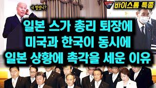 일본 스가 총리 교체에 미국과 한국이 동시에 일본 상황…
