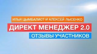 Видео отзыв о курсе Евгения Новикова. Профессиональная настройка Яндекс директ