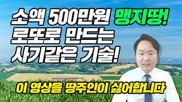 소액 토지경매 500만원 맹지땅을 5천만원 로또로 만드는 사기같은 돈버는 방법!(부동산경매, 토지경매, 돈버는법)