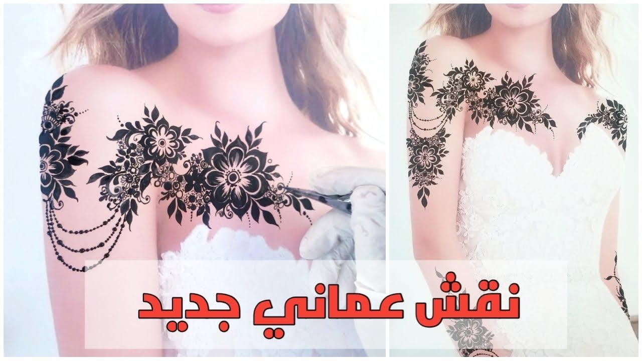 نقش حناء عماني للعرايس على الصدر واليدين جديد 2021 Wedding Designer Omani Henna Design Henna Designs Youtube
