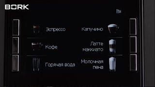 Полностью автоматическая кофемашина BORK Z6