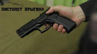 Правда про пістолет Яригіна