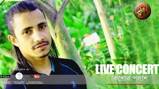 Bangla Folk Song Gendari By Kishor Palash Live Open Concert 2015