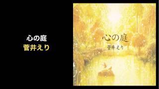 心の庭(kokorono Niwa) - 菅井えり(Eri Sugai, Green Mars)