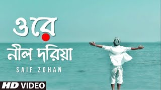ore-nil-doriya-new-version-saif-zohan-bangla-new-song-2019