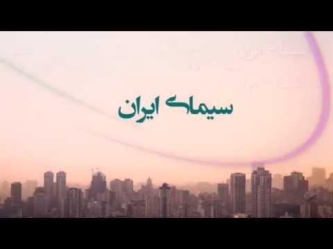 موزیک ویدئو   سعید   سیمای ایران   Music Video   Saeed