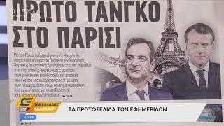 Εφημερίδες 22/08/2019: Τα πρωτοσέλιδα - Ώρα Ελλάδος Καλοκαίρι | OPEN TV