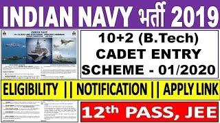 Indian Navy Recruitment 2019 || 10+2 (B.Tech) Cadet Entry Scheme - 01/2020 || Indian Navy Bharti