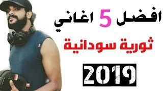 افضل 5 اغاني ثورية سودانية 2019