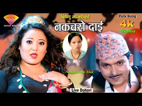 Bishnu Majhi New lok Dohori Song 2018 | नकचरो दाई Nakacharo Dai | Sundar Mani & Jyoti Magar