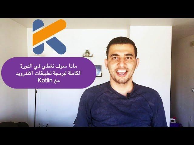 الدورة الكاملة لبرمجة تطبيقات الاندرويدKotlin on Android