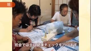 和歌山中央医療生活協同組合のご紹介