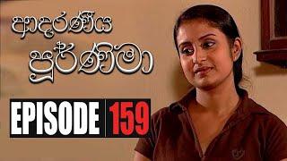 Adaraniya Purnima | Episode 159 ( ආදරණීය පූර්ණිමා ) Thumbnail