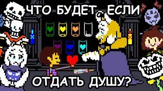 Undertale - What haṗpens if you'll give Asgore your soul? (eng sub)
