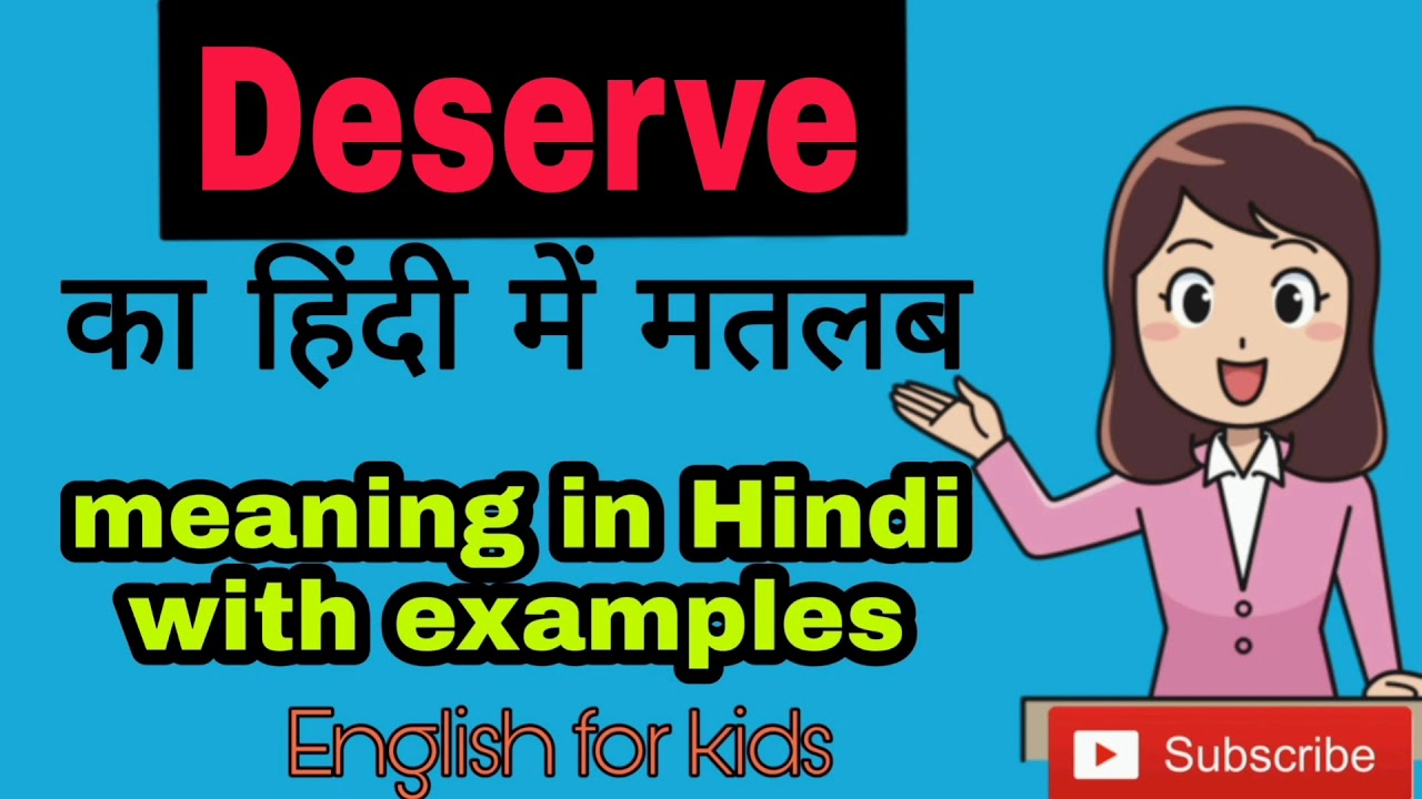 Deserve का हिंदी में मतलब    Deserve meaning in Hindi with example