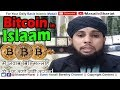 RE: Is Bitcoin forbidden | Prohibited | Haram In Islam | Shariat Bitcoin | शरीअत में बिटकॉइन Hindi