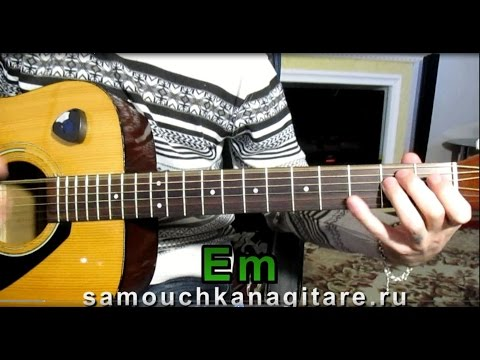 Сергей Никитин - Никого не будет в доме - Тональность ( Аm ) Как играть на гитаре песню