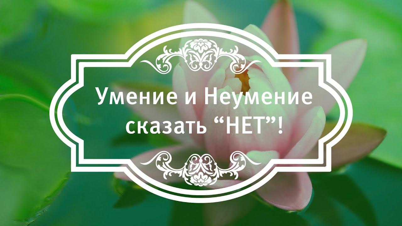 """Екатерина Андреева - Умение и Неумение сказать """"НЕТ""""."""