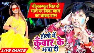 #नीलकमल सिंह और #जिया खान का होली में धमाका | होली में कुँवर के मजा दी | Live Dance #Video