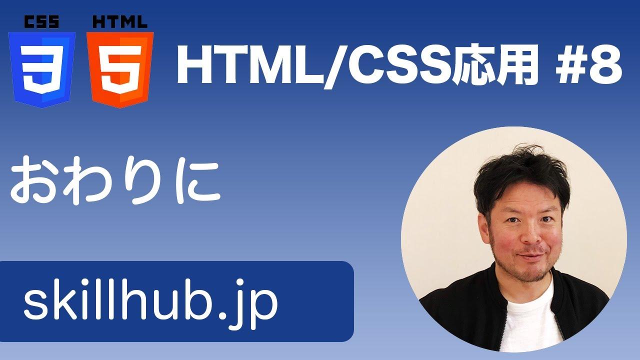 【HTML/CSS入門2】#8 おわりに