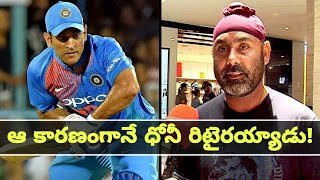 MS Dhoni Would Have Definitely Played T20 World Cup If Not For COVID-19 | Oneindia Telugu