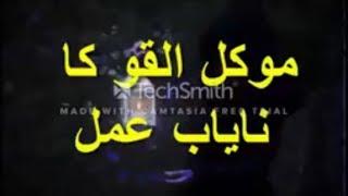 islamic teacher official wazifa in urdu hindi کمال موکلین، چار موکلین کا عمل