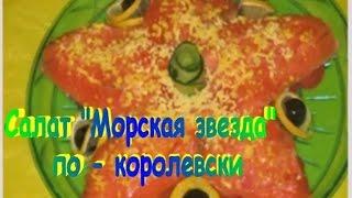 """САЛАТ """" МОРСКАЯ ЗВЕЗДА """" Рецепт приготовления салата."""