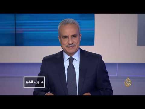 ما وراء الخبر-لماذا تغضب مصر من خفض المعونة الأميركية؟  - نشر قبل 6 ساعة