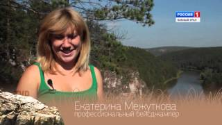 Тур выходного дня: Сплав по реке Ай(а также на сайте http://www.cheltv.ru/, 2015-09-25T13:30:59.000Z)
