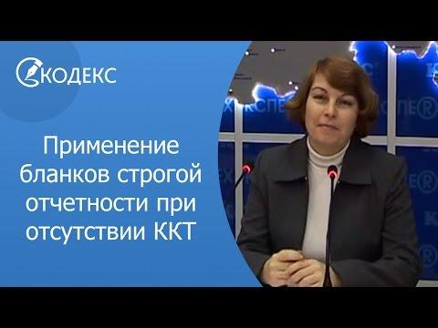 03 Применение бланков строгой отчетности при отсутствии ККТ