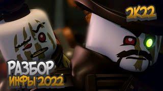 Информация о 16 сезоне LEGO NINJAGO Что нам известно Новости ROMKEY74