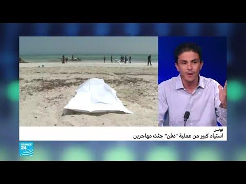 جدل واستياء في تونس بشأن دفن مجموعة جثث من المهاجرين في مقبرة جماعية  - 14:55-2019 / 7 / 19