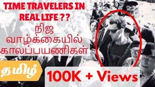 Time Travelers in Real life | நிஜ வாழ்க்கையில் காலப்பயணிகள் | Explained in Tamil