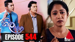 Neela Pabalu - Episode 544 | 31st July 2020 | Sirasa TV Thumbnail