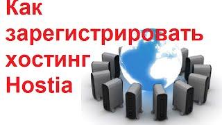 Как зарегистрировать хостинг? Hostia(http://hostia.ru/billing/host.php?uid=42841&bid=1 Как зарегистрировать хостинг? Надежный и выгодный хостинг, отлично работает..., 2015-06-04T14:16:06.000Z)