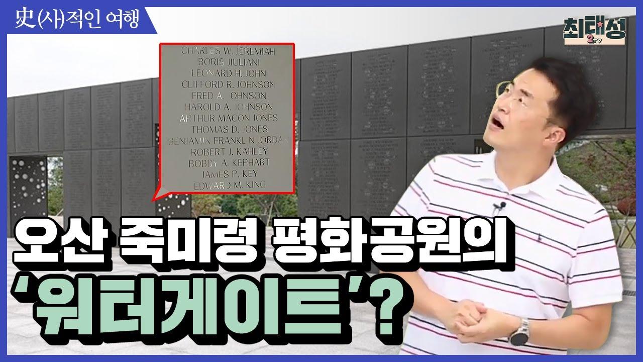 오산 죽미령 평화공원의 '워터게이트'?| 큰★별쌤의 史(사)적인 여행