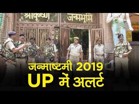 Shri Krishna Janmashtami 2019 को लेकर UP में अलर्ट