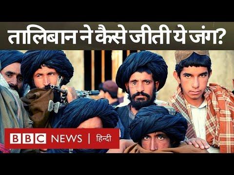 Afghanistan: Taliban ने कैसे जीती ये जंग? (BBC Hindi)