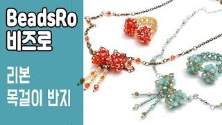 비즈공예 리본 목걸이 반지