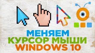Как Поменять Курсор Мыши в Windows 10 | Как Изменить Курсор Мышки в Windows 10