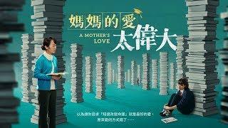 基督教电影《妈妈的爱太伟大》如何给孩子一个幸福未来【预告片】