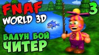 FNAF WORLD 3D ПРОХОЖДЕНИЕ #3 - БАЛУН БОЙ ЧИТЕР