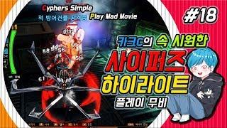 【사이퍼즈】 카크C 사이퍼즈 하이라이트 무비 #18 (Cyphers Play Movie)