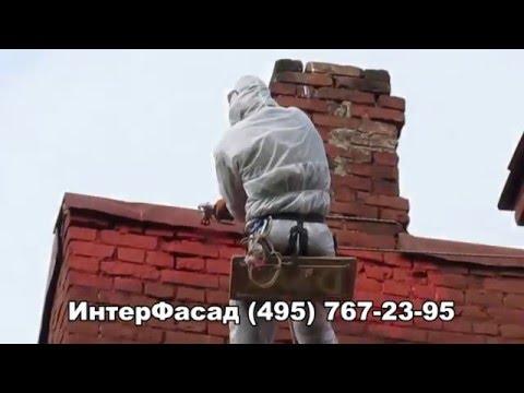видео: Окраска кирпичного фасада