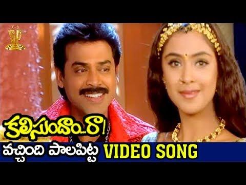 Vachindhi Palapitta Video Song | Kalisundam Raa Movie | Venkatesh | Simran | Suresh Productions