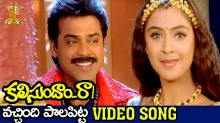 Video Vachindhi Palapitta|Songs |Kalisundam Raa|Venkatesh,Simran download MP3, 3GP, MP4, WEBM, AVI, FLV Agustus 2017