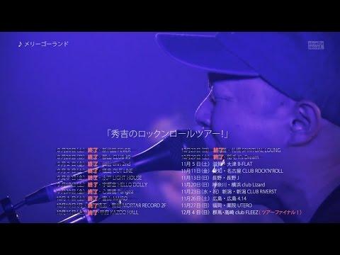 「秀吉のロックンロールツアー!」CM3
