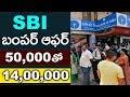 SBI PPF అకౌంట్ మీ జీవితాన్నే మార్చేస్తుంది | SBI PPF Account Benefits in Telugu | Telugu News